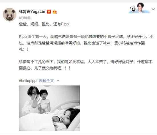林宥嘉晒全家福宣布二胎生得女