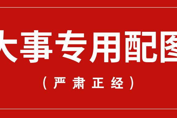 沪上高校2021年入学提前面试第一批时间截止汇总!