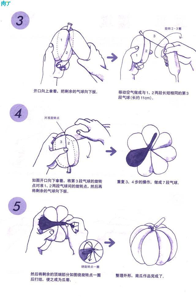 魔术气球教程简单花样南瓜的详细做法!速看