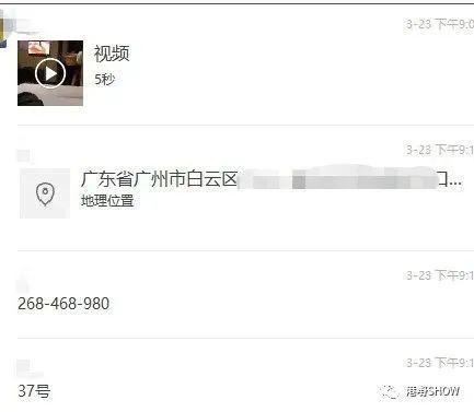 迪丽热巴惊现广州足疗店成了37号?真相让店老板哭晕在厕所 liuliushe.net六六社 第3张