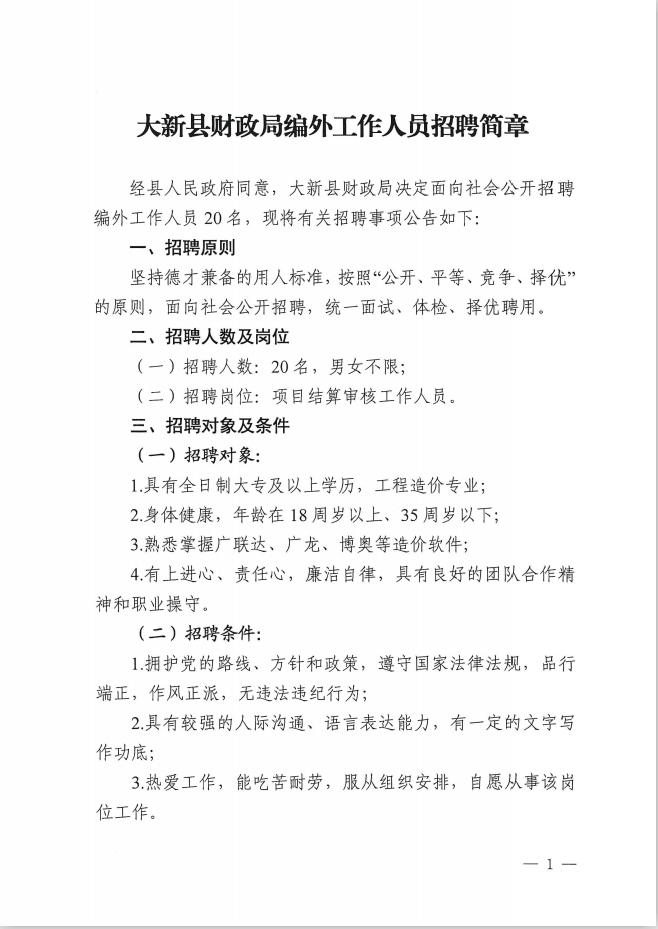 好消息!!!大新县财政局招编外工作人员啦!