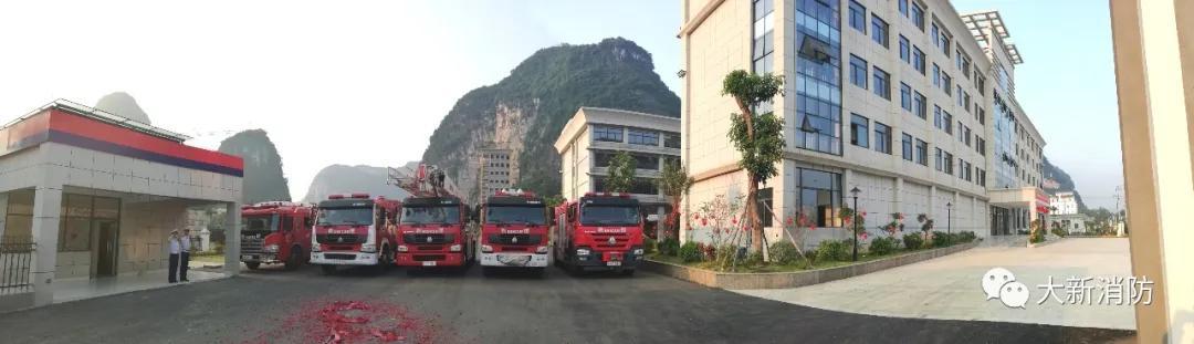 公告:大新消防救援大队2020年公开招聘政府专职消防员 大新人才网
