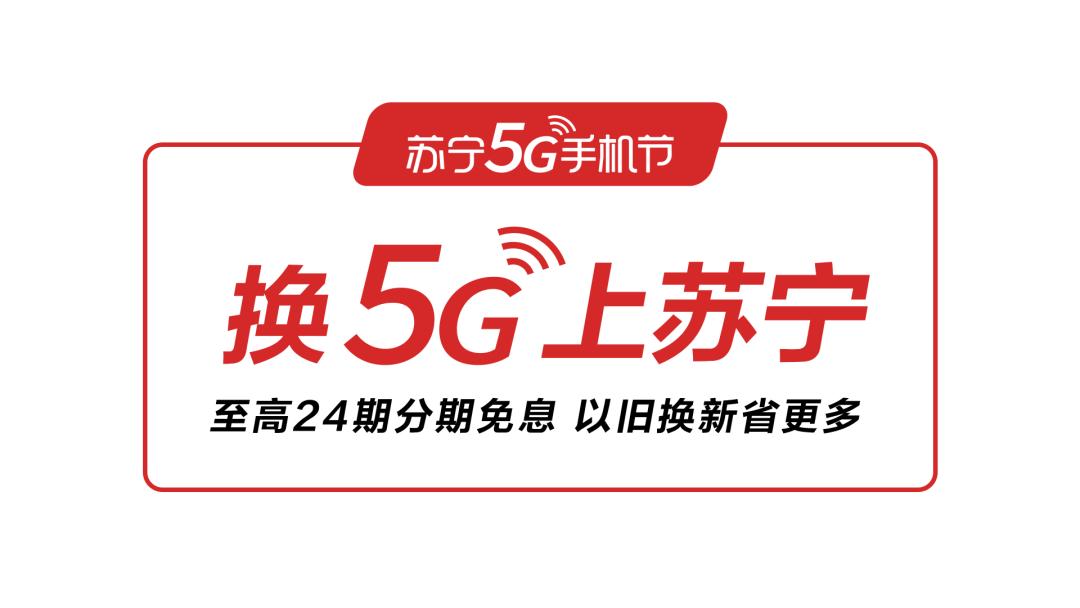 苏宁又开始带节奏,这是要带着厂商把5G手机价格打下来?