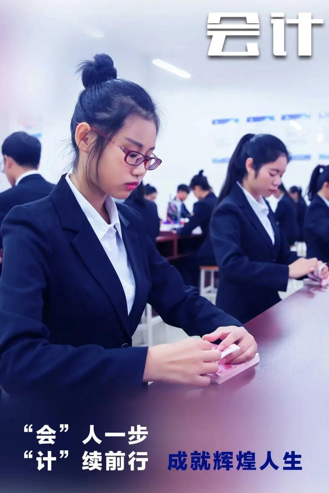 会计2020年单招/对口专业介绍,广西城市职业大学专门为你@毕业班考生