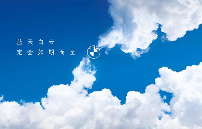 宝马新计划支撑市场回暖 新品牌标识同步上线
