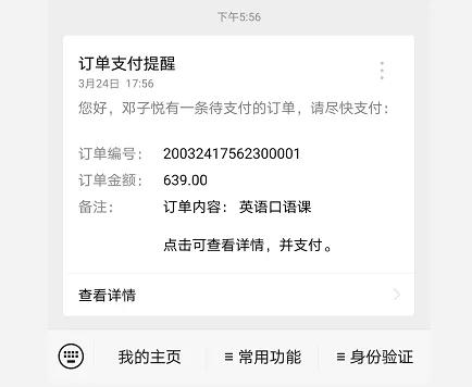 家长手机收到订单支付提醒
