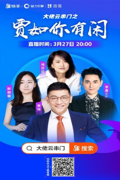 """MUSÉE名见CEO杨莎莎做客《大佬云串门》, """"云""""揭秘二手奢侈品流通趋势"""