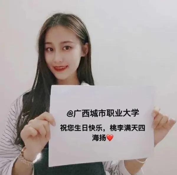"""广西城市职业大学:今天,请收下来自全国师生的""""云祝福""""!"""