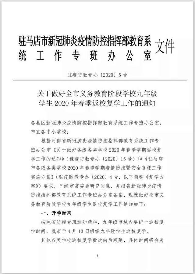 河南小学开学开学时间2020最新消息!两地刚刚官宣