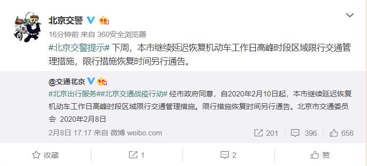 北京:新一轮机动车尾号限行措施暂不启动实施