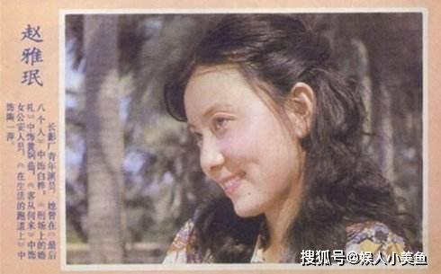 丈夫陈国军被已婚的刘晓庆勾走后 赵雅珉独自养孩子 如今很幸福