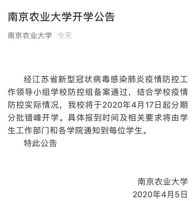 """020江苏省高校开学时间定了!这些学校公布开学时间"""""""