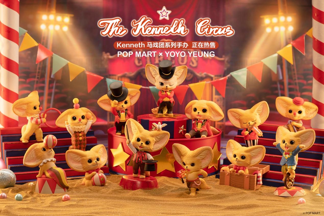 POP MART泡泡玛特携手Yoyo推出Kenneth马戏团系列,精彩表演即将开幕