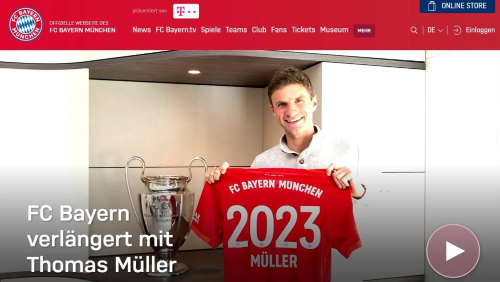 官方:拜仁与穆勒续约至2023年 新帅麾下重获新生