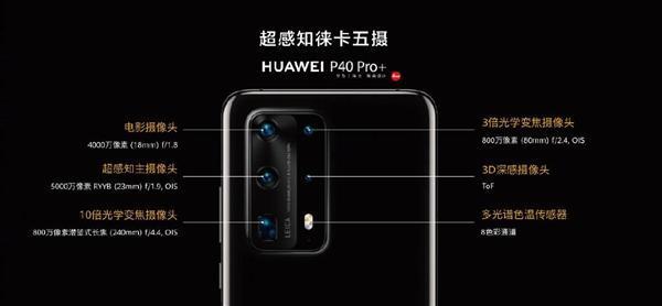 华为P40 Pro+发布:多反射潜望式10倍光变 徕卡五摄独步天下的照片 - 4