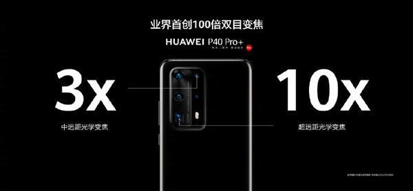 华为P40 Pro+发布:多反射潜望式10倍光变 徕卡五摄独步天下的照片 - 5