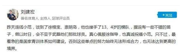 范志毅重返崇明辅佐恩师徐根宝 受足协委派出任技术总监