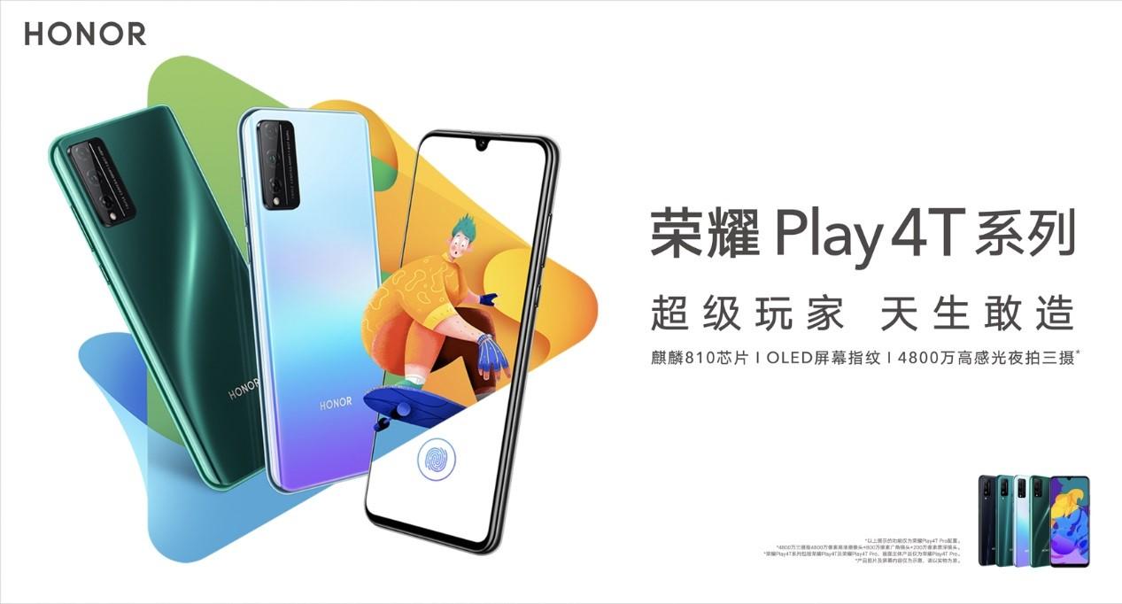 荣耀发布Play4T系列 打出5G+4G最强组合拳