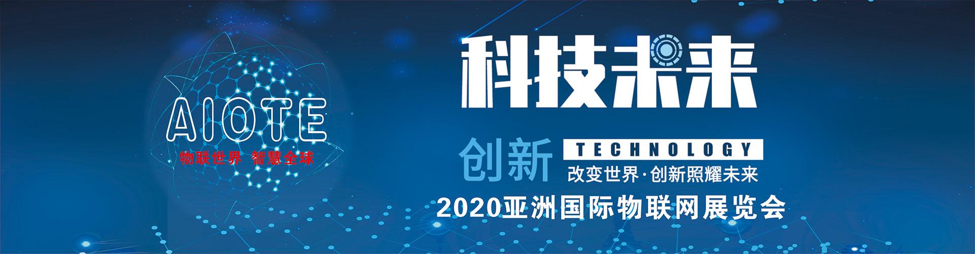 2020第十三届南京物联网展览会