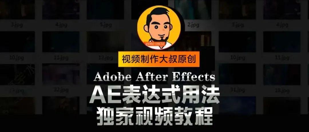 AE教程:大叔教你一分钟学会使用表达式