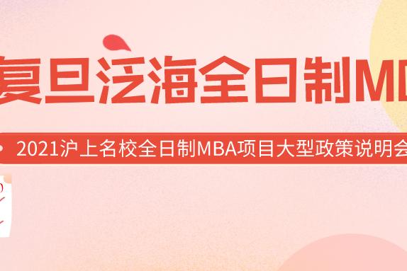 2021沪上名校全日制MBA项目大型政策说明会回顾