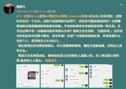 中国篮球希望之星被曝劈腿!郭昊文被王治郅雪藏,是有原因的