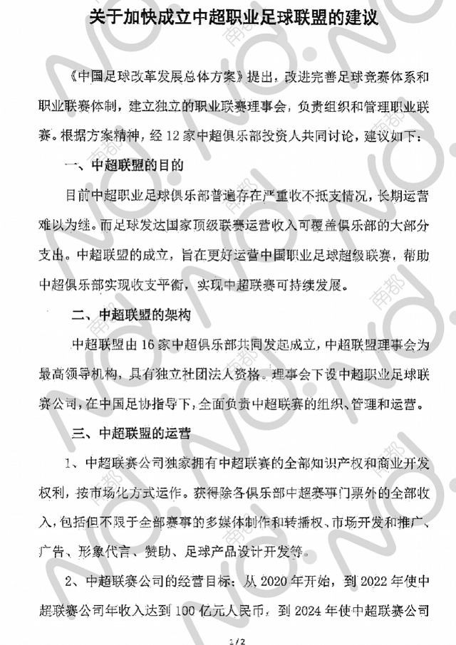 许家印王健林等12位投资人联合签名 促加快成立中超联盟
