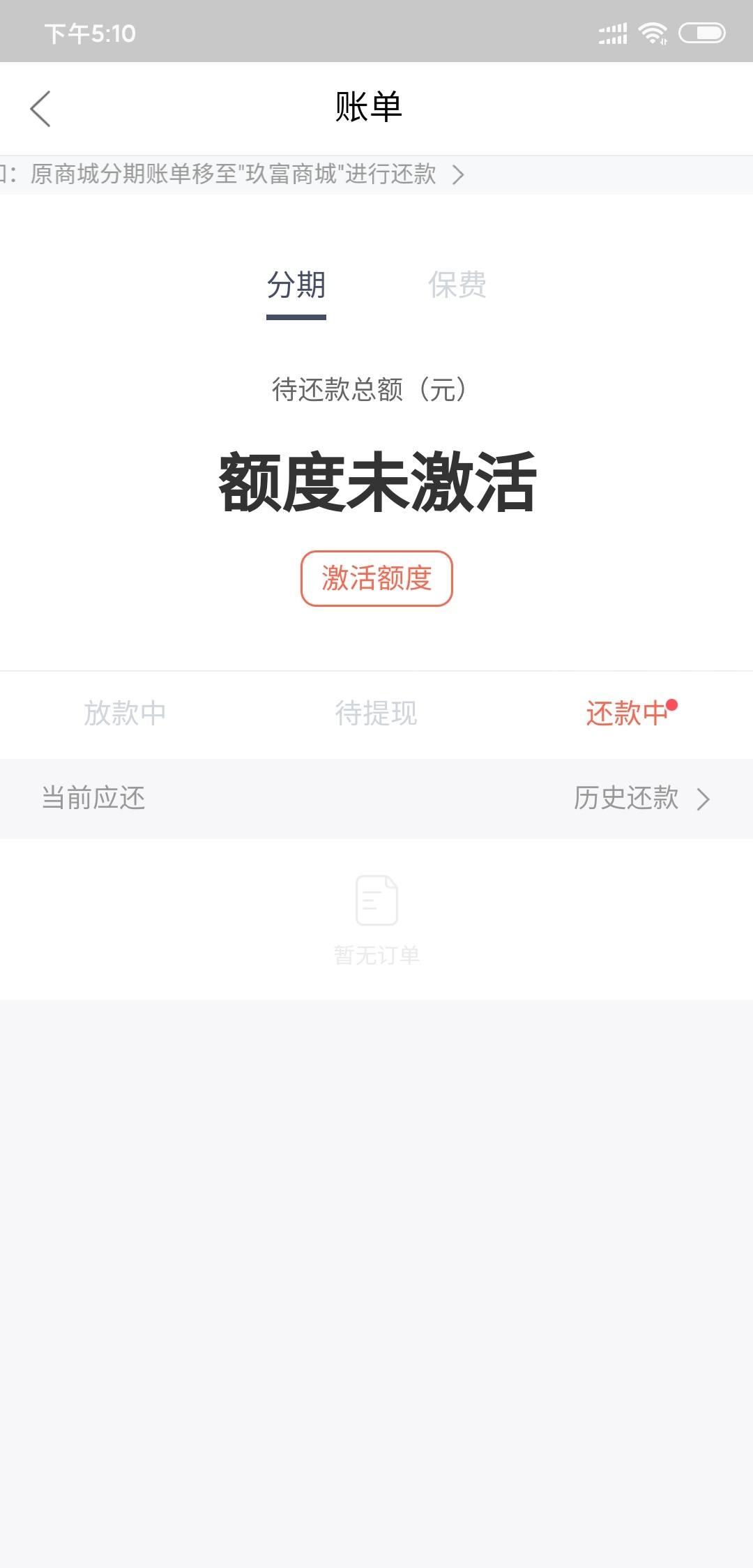 玖富,协商后清掉的第一个app