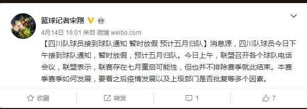 曝四川队球员接到通知 暂时放假预计五月归队