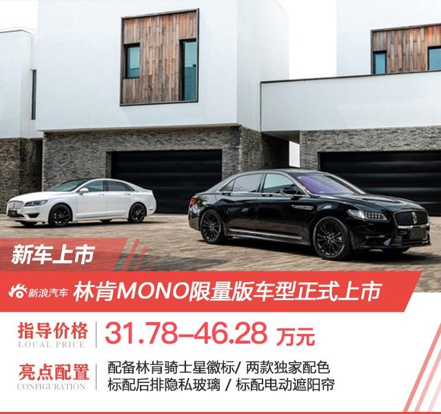 N2全球网国际-31.78万元起 林肯MONO限量版多款车型上市