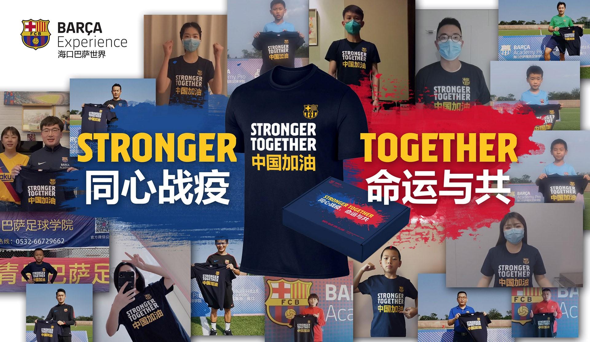 巴萨推出限量版特制纪念T恤 筹集善款抗击疫情
