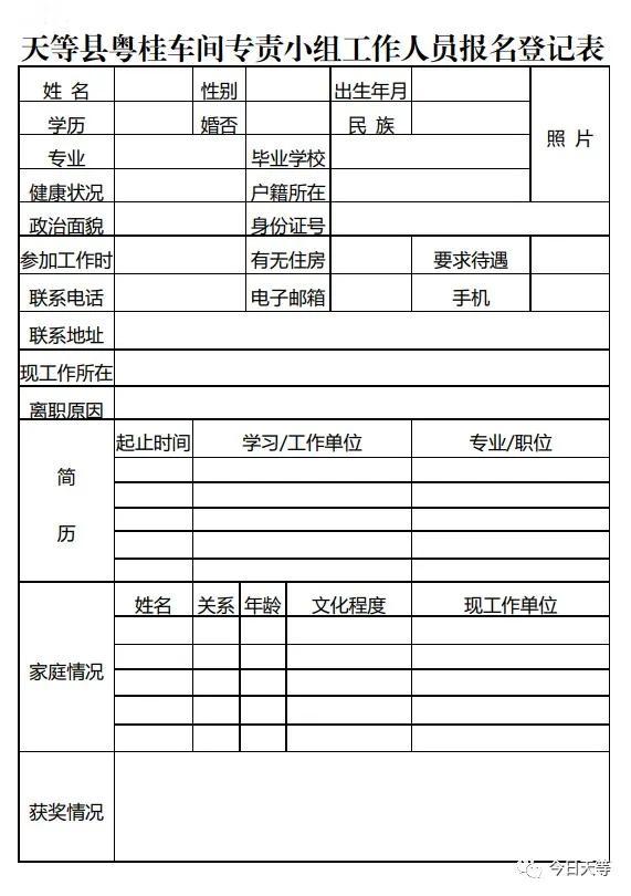 天等县粤桂车间专责小组面向社会公开招聘工作人员简章