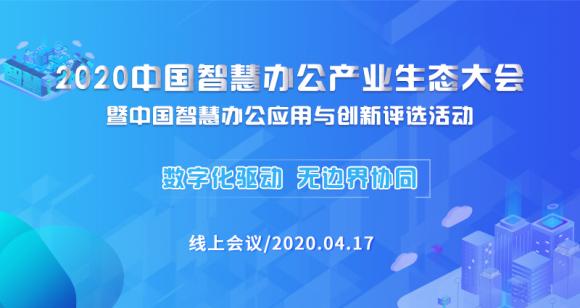 信息化观察网成功举办2020中国智慧办公产业生态大会