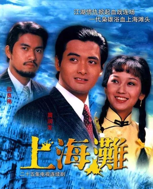 上海滩》40年后演员现状:有人结了3次婚,有人出家,看破红尘_汤镇业