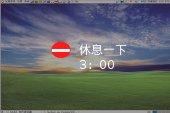 Ubuntu10.04 人性設計特別關注之'休息一下'