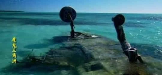 揭秘魔鬼三角洲真相?水下暗藏金字塔竟是强大磁场!