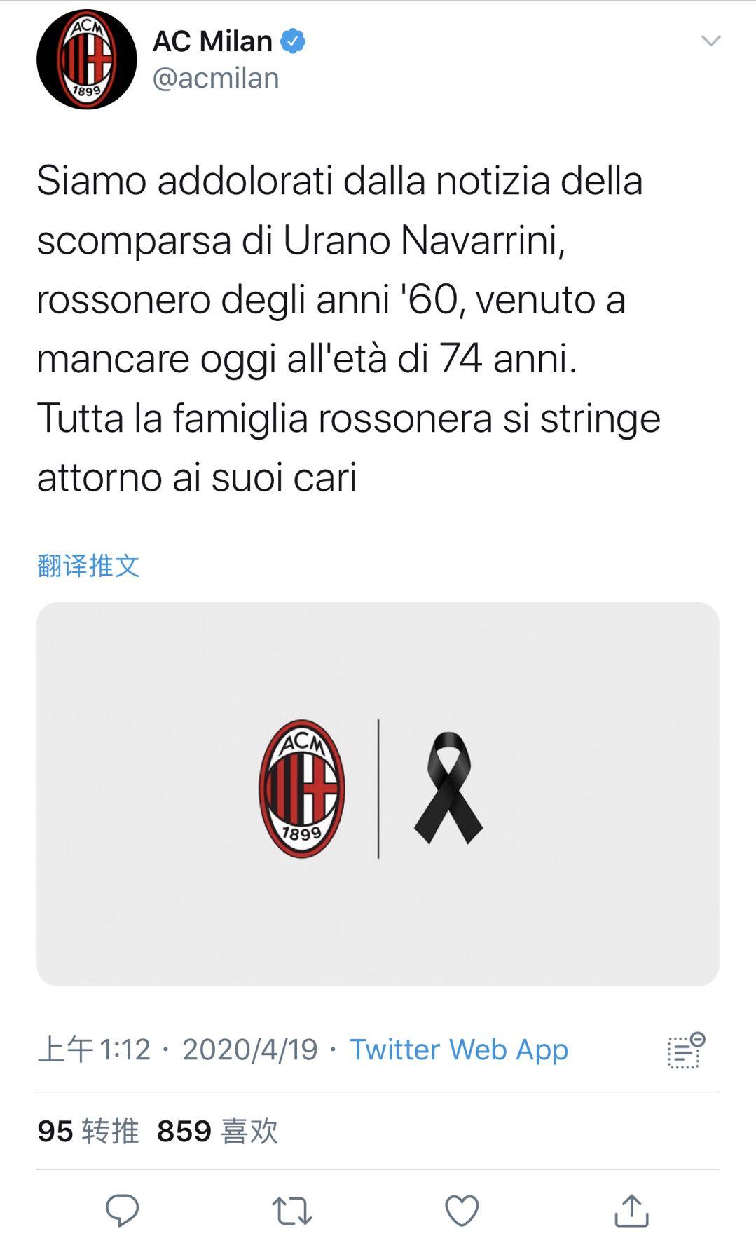 前AC米兰球员纳瓦里尼去世享年74岁 红黑军团表达哀悼