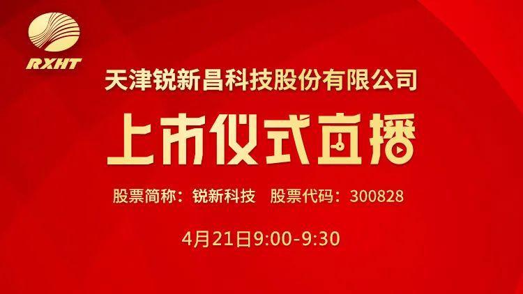 影片直播   銳新科技4月21日深交所上市儀式
