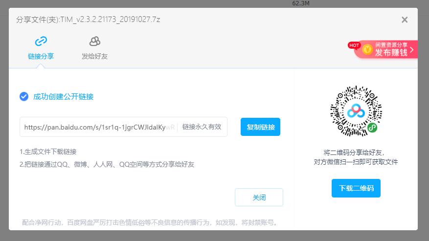 利用审查强行获取百度网盘公开分享链接 无需提取码 678卡盟