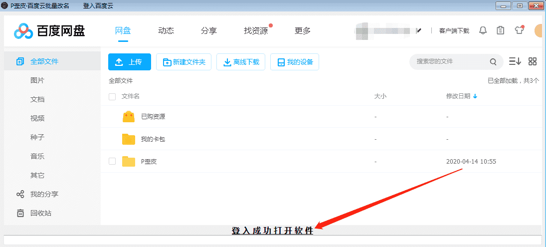 PC端百度云盘 批量修改文件名字工具 v1.0 精品卡盟