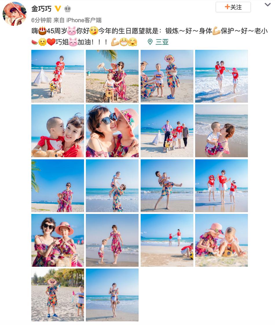 金巧巧迎45岁生日 与家人海边玩耍却不见于冬身影插图(1)