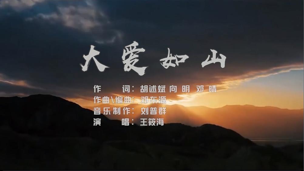 抗疫公益歌曲《大爱如山》震撼人心广传唱