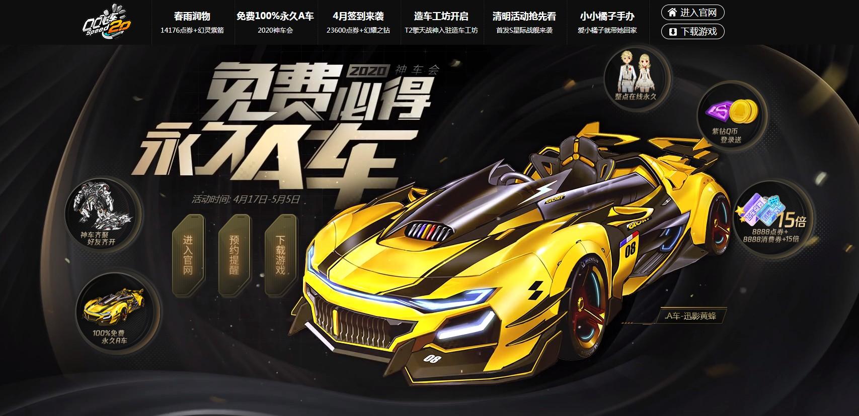 QQ飞车5.1活动大全活动 整点在线必得A车 迅影黄蜂 30天/永久 颜夕卡盟