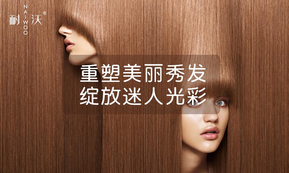 耐沃护发黑科技,帮你解决各种秀发问题