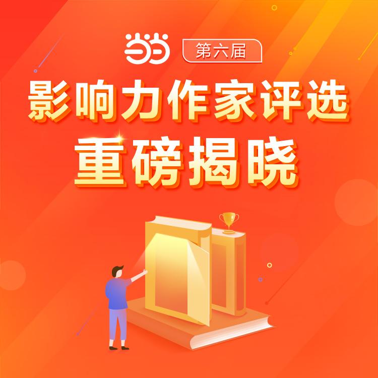 第六届当当影响力作家评选揭晓