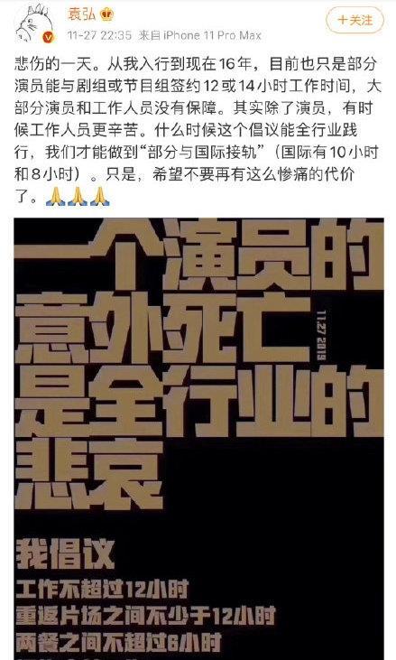 """高以翔死后演艺圈成了""""高危职业"""",袁弘宣传新戏被调侃""""转行"""""""