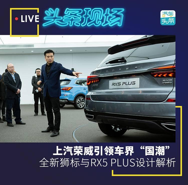 """上汽荣威引领车界""""国潮"""",全新狮标与RX5 PLUS设计解析"""
