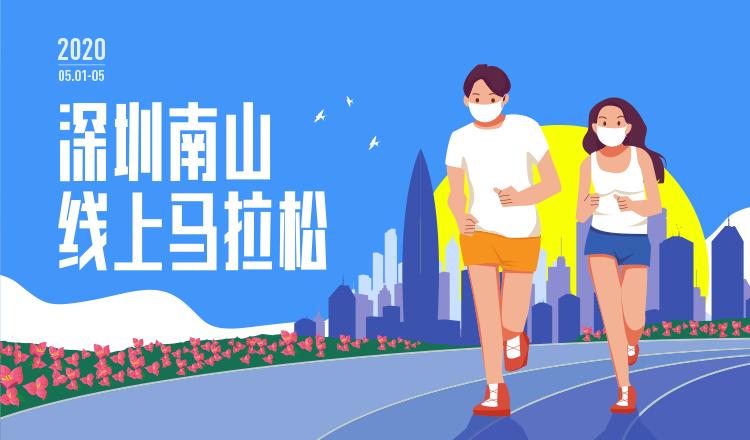 悦动圈携手深圳南山文体局,发起2020深圳南山线上马拉松