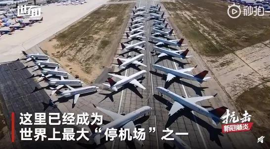 美国加利福尼亚州的一处前空军基地,停放4000多架飞机