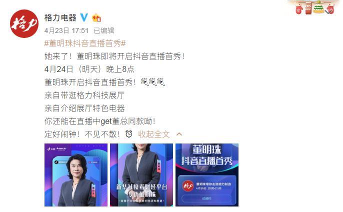 """""""商界鐵娘子""""親上陣!董明珠今晚開啟抖音直播首秀 曾表示要堅持線下"""